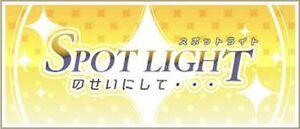 SPOT LIGHT (スポットライト) のせいにして・・・ / SPOT LIGHT no sei ni Shite