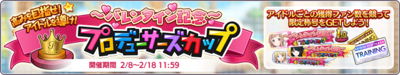ProducerCup01Banner.png