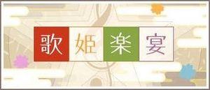 歌姫楽宴 / Utahime Gakuen / Songstress Festival