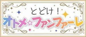 とどけ!オトメ☆ファンファーレ / Todoke! Otome☆Fanfare / Reach for It! Girls'☆Fanfare