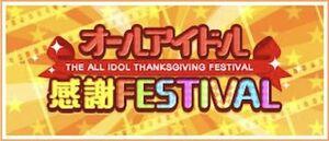 オールアイドル感謝FESTIVAL / All Idol Kansha FESTIVAL / THE ALL-IDOL THANKSGIVING FESTIVAL