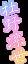 RinzeMorinoSign.png