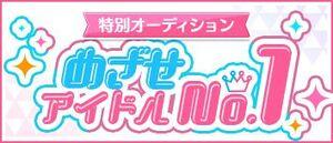 めざせアイドルNo.1! / Mezase Aidoru No.1! / Aim for No.1!