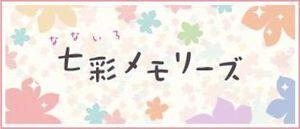 七彩メモリーズ / Nanasai Memories, Nanairo Memories / Seven-Colored Memories