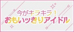 今がキラキラ!おもいッきりアイドル / Ima ga kirakira! Omoikkiri Aidoru / Now We're Shining! Determined Idol