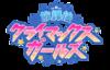 Houkago Climax Girls-Logo.png
