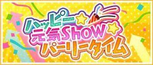 ハッピー☆元気SHOW☆パーリータイム/ Happy☆Genki SHOW☆Party Time / Happy☆Energetic SHOW☆Party Time