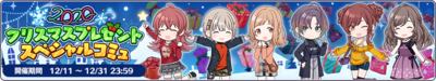 Xmas2020SpecialEventBanner.png