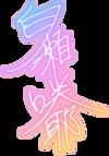 SakuyaShiraseSign.png