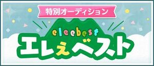 エレぇベスト / Ele best