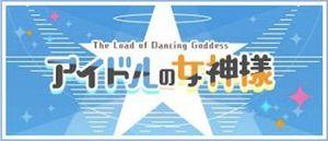 アイドルの女神様 / Aidoru no Megami-sama / The Lead of Dancing Goddess