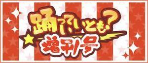 踊っていいとも?増刊号 / Odotte Itomo? Zokan-go / Good at Dancing? Special Issue