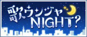 歌ウンジャNIGHT? / Uta unja NIGHT? / Sing under NIGHT?