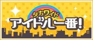 夕方ワイド アイドル一番 / Yugata waido Aidoru Ichiban / Evening's Wide Best Idol