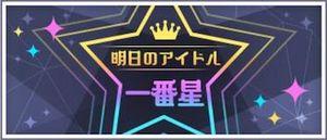 明日のアイドル一番星 / Ashita no Aidoru Ichibanhoshi / Tomorrow, Idol's first star